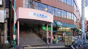 Musashi-Seki Station - Image: Musashi Seki Station north entrance 20121201