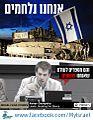 MyIsraelFacebook--ShovrimShtika001.jpg