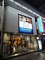 NEW JAPAN UMEDA CAPSULE INN OSAKA.jpg