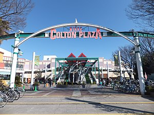 NIKKE Colton Plaza, west entrance 01.jpg