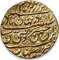 """Nader´s Münze, Auflage von Isfahan, auf Münze ist sein offizieller Titel geschrieben- """"Nader König von Iran, Khosrow (alter Titel der iranischen Könige) Eroberer der Erde"""".jpg"""