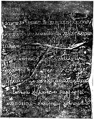 Andhra Ikshvaku - Nagarjunakonda pillar inscription of the time of Rudra-Purushadatta (300-325 CE)
