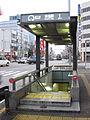 Nagoya-subway-Imaike-station-entrance-1-20100316.jpg
