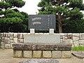 Nakayama Shinpei birthplace monument.jpg