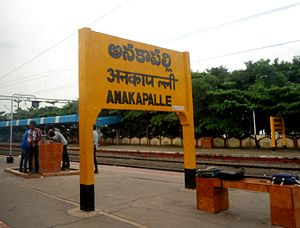 Anakapalle railway station - Image: Name board at Anakapalle railway station