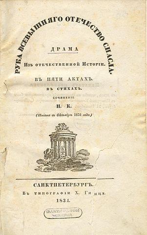 «Рука Всевышнего отечество спасла». Титульная страница первого издания (1834)