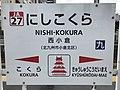 Nishi-Kokura Station Sign (Kagoshima Main Line) 3.jpg