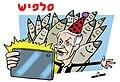 Nissim Hizkiyahu 09.jpg