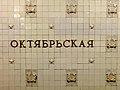 Oktyabrskaya-koltsevaya (Октябрьская-кольцевая) (5198861991).jpg