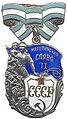 Order of Maternal Glory 2nd class.jpg
