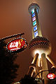 Oriental Pearl Tower at night. Shanghai, China, East Asia.jpg