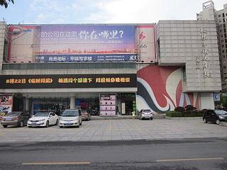 Ouyang Yuqian Grand Theater