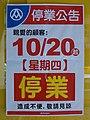PX Mart Keelung Bai 3rd Store suspension notice 20161022.jpg