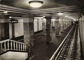 Park Kultury (Sokolnicheskaya line) - Central span in 1930s