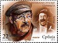 Pavle Vuisić 2013 Serbian stamp.jpg