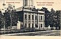Pavlovsky Posad postcard. Voskresenskaya school.jpg