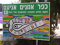PikiWiki Israel 20186 Aniam artists village Golan Heights.JPG