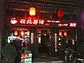 Pingyao, Jinzhong, Shanxi, China - panoramio (10).jpg