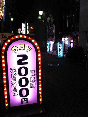 Pink salon - Pink salons in Japan