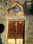 Portal of old house - nishapur gold bazaar - ayah of Quran - tile 1.JPG
