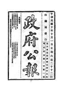 ROC1921-10-01--10-31政府公报2012--2041.pdf