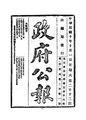 ROC1921-10-01--10-31政府公報2012--2041.pdf