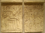 Relief of the pharaoh Ramesses IX  from the Metropolitan Museum of Art