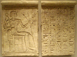 Ramesses IX - Relief of the pharaoh Ramesses IX from the Metropolitan Museum of Art.