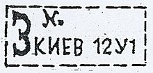 Registered letter postal marking and code of the USSR 1930s.jpg