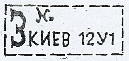 Registered letter postal marking and code of the USSR 1930s