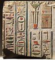 Relief of Nebhepetre Mentuhotep II and the Goddess Hathor MET DP322049.jpg