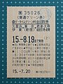Repeat Ticket Daytime Green 20030720b.jpg