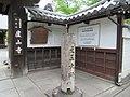 Rozan-ji north gate 003.jpg