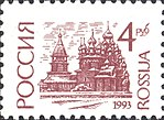 Russia stamp 1993 № 94А.jpg