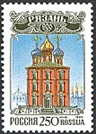 Russia stamp 1995 № 235.jpg