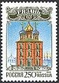 Russia stamp 1995 № 235.jpg