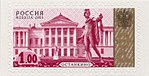 Russia stamp 2003 № 898.jpg