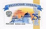 Russia stamp 2009 № 1369.jpg