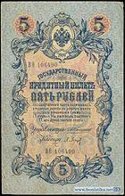 5 рублей 1905 года цена бумажный стоимость рубль 1947 года