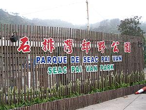 Seac Pai Van Park - Seac Pai Van Park