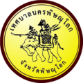 Seal of Phitsanulok.png