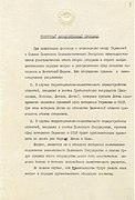 Secret Protocol to Molotov–Ribbentrop Pact Page 1.jpg