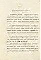 Secret Protocol to Molotov–Ribbentrop Pact Page 1.jpg
