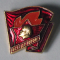 Senior Young Pioneer's badge.png
