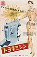 Sewing machine by TOYOTA ad 1952.jpg