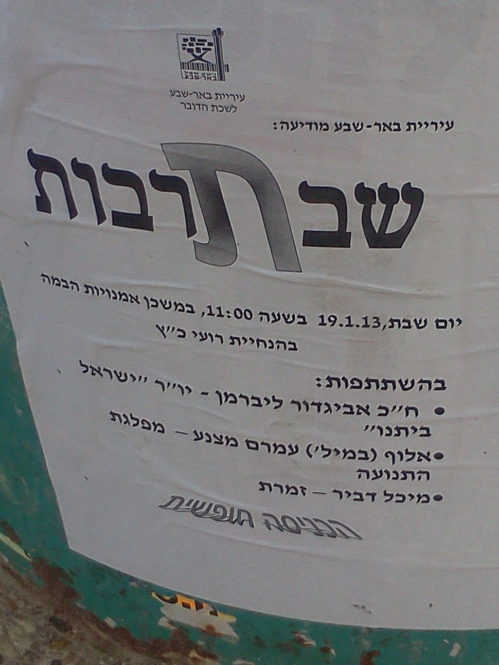 Shabatarbut in Beersheba