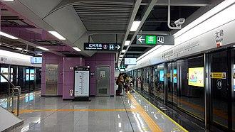 Wenjin station - Image: Shenzhen Metro Line 9 Wenjin Sta Platform