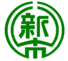 Official seal of Shintoku