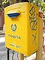 Simferopol - mail box.jpg