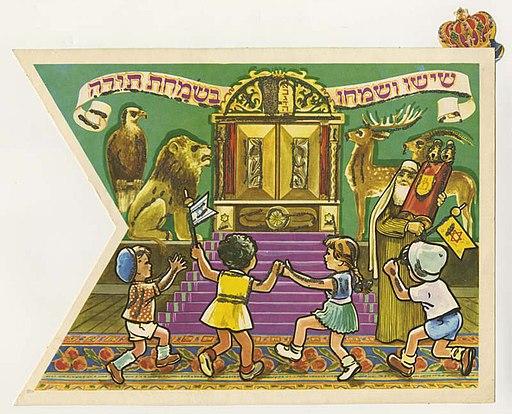 Simhat Torah Flag (7946233758)